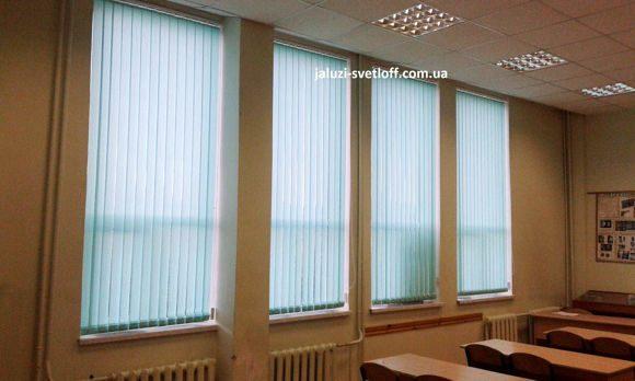 вертикальные жалюзи светло-синего оттенка на окнах мариупольской школы