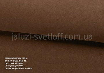 Блэкаут NOVA F24-35 Шоколадный