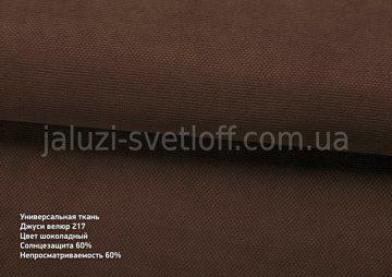Джуси велюр 217 Шоколадный