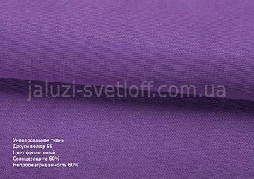 Джуси велюр 98 Фиолетовый