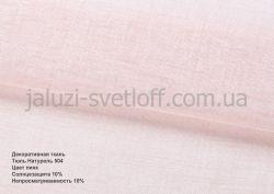 05_tyul-naturel-pink