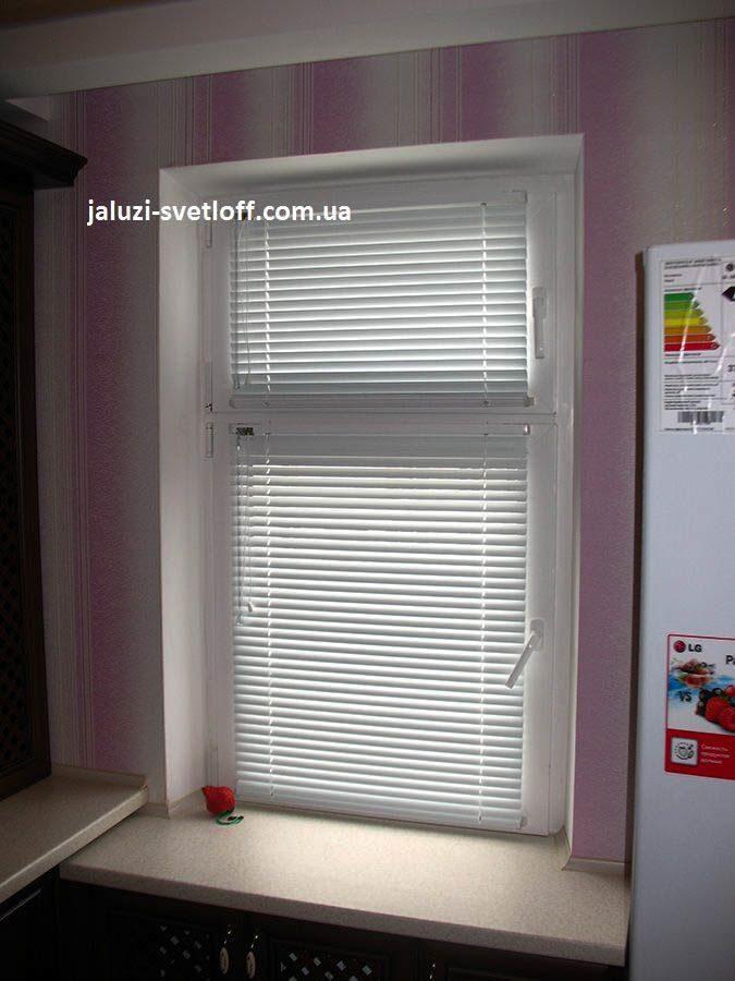 Белые горизонтальные жалюзи на кухонное окно