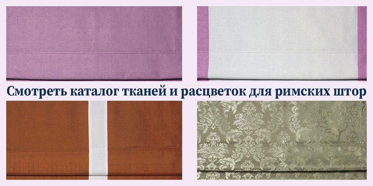 См.каталог тканей