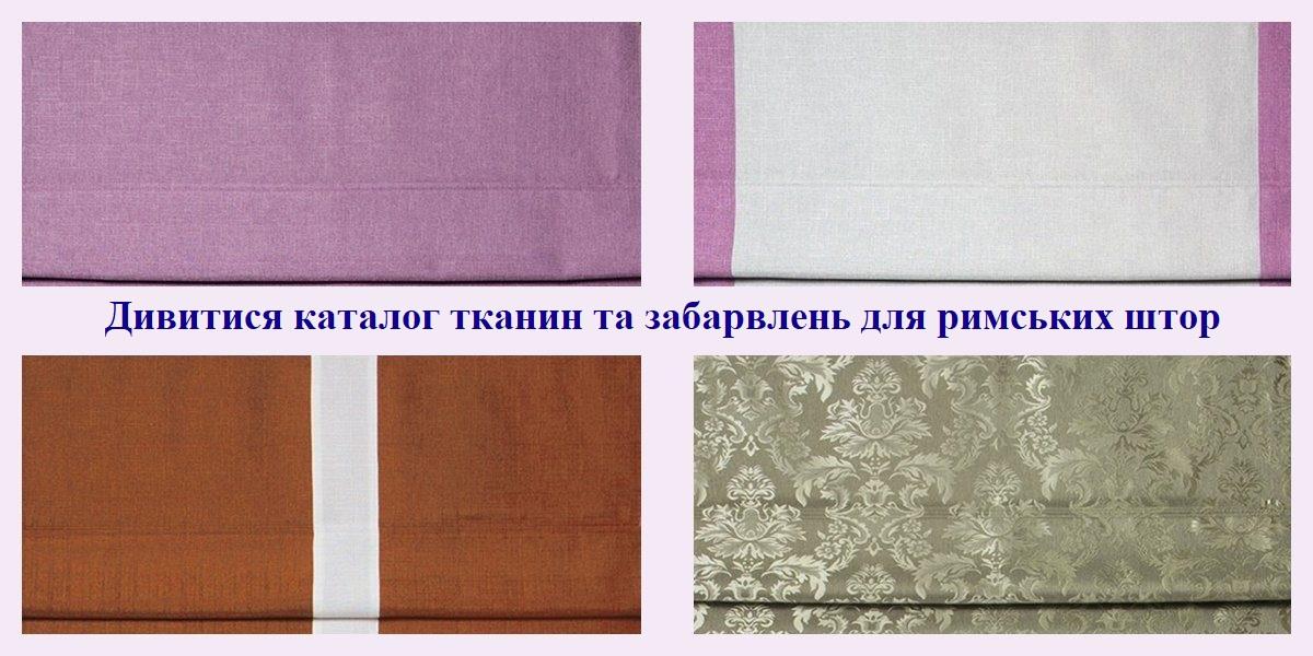 Див.каталог тканин