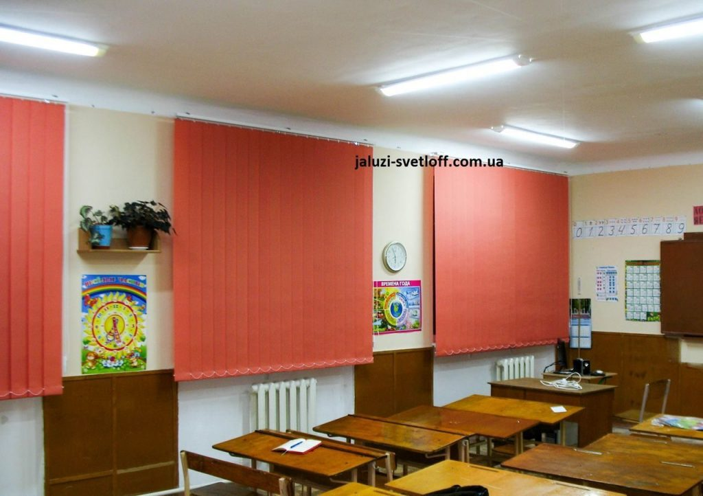 Вертикальні жалюзі в шкільному кабінеті