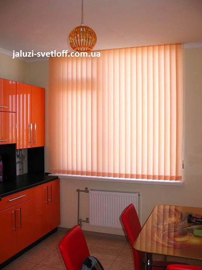 Оранжевые вертикальные жалюзи на кухонное окно