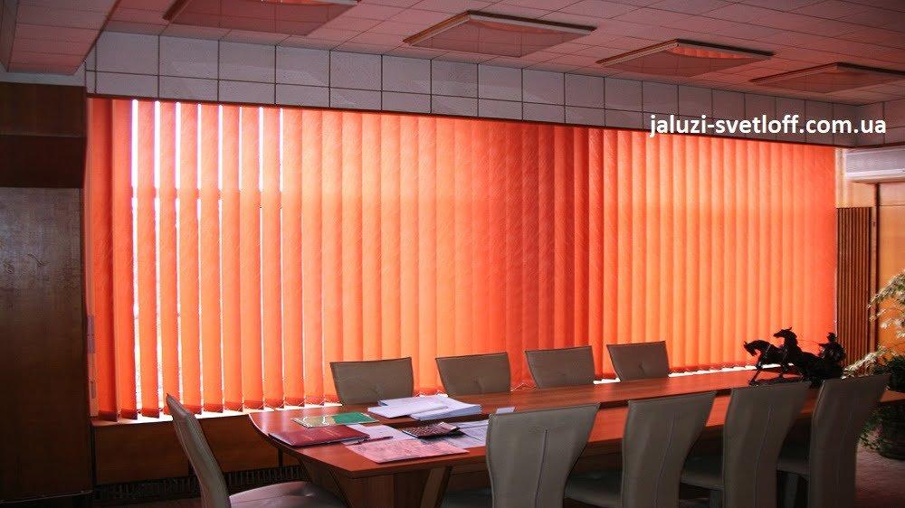 Вертикальные жалюзи алого цвета в комнате для переговоров
